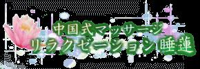 中国式マッサージ「リラクゼーション睡蓮」